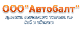 Компания «АВТОБАЛТ»